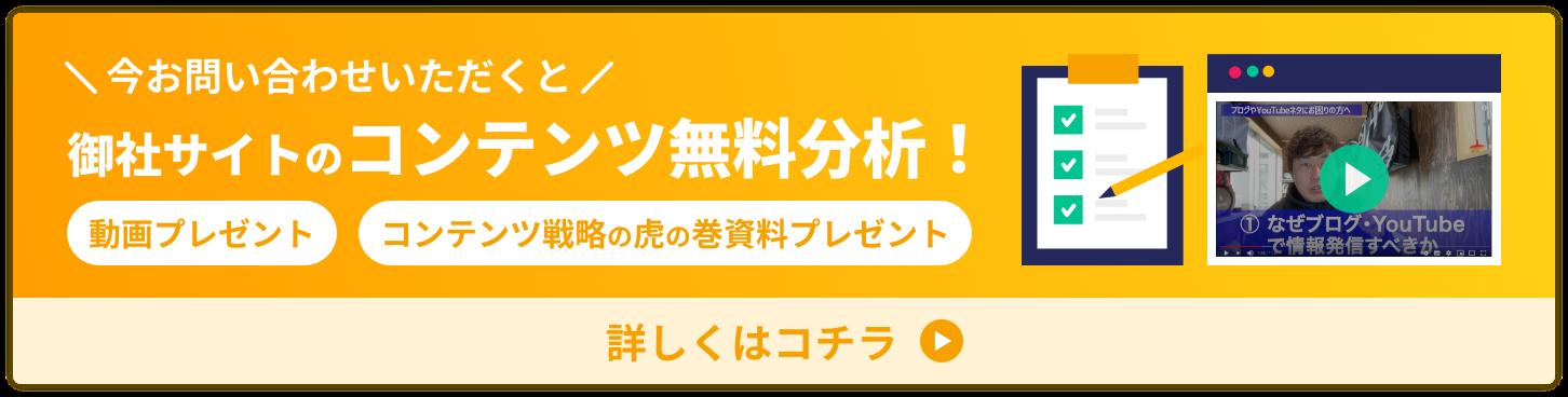 御社サイトのコンテンツ無料分析!