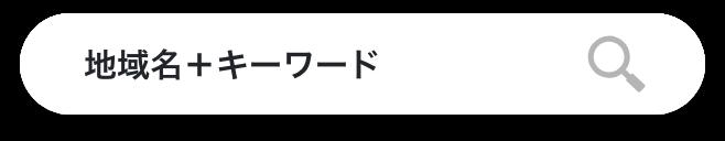 地名+キーワード