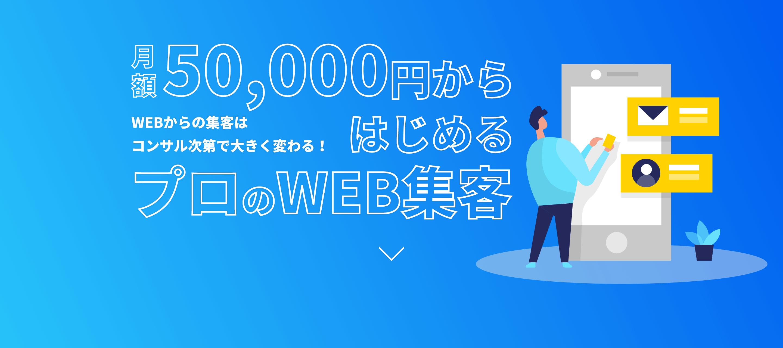 WEBサイト運用コンサル